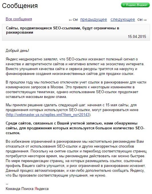 Яндекс.Минусинск угрожает вебмастерам